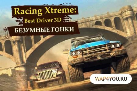 Скачать Racing Xtreme: Best Driver 3D