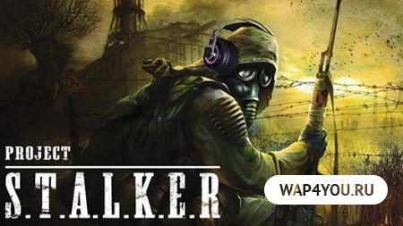 Project Stalker скачать