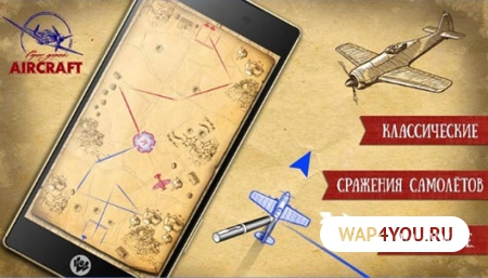 Paper Games: Aircraft  скачать