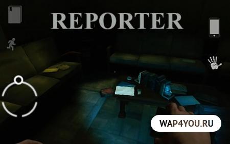 Reporter скачать
