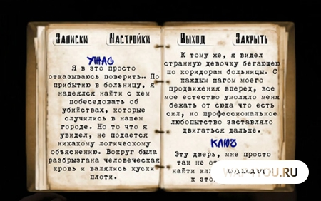 Reporter на Android