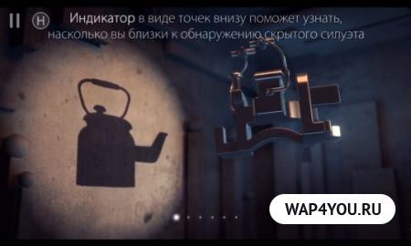 Shadowmatic на Андроид полная версия