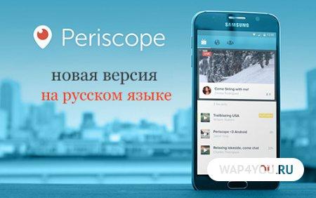 Periscope на русском