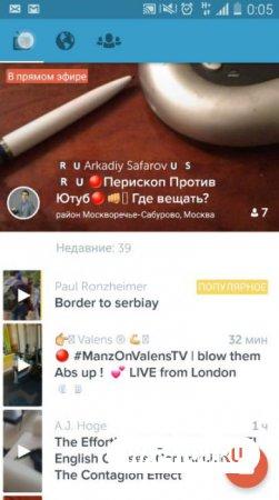 Перископ на русском