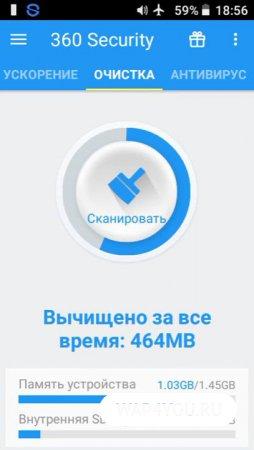 360 Секьюрити на Андроид