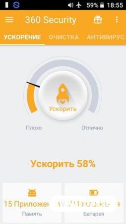 360 Секьюрити на русском