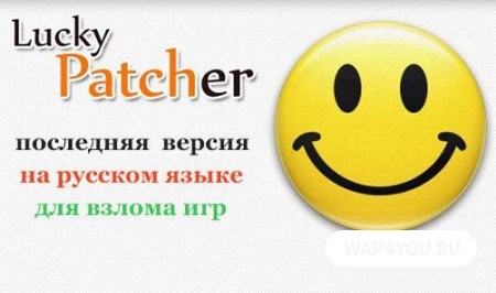 Приложение Lucky Patcher