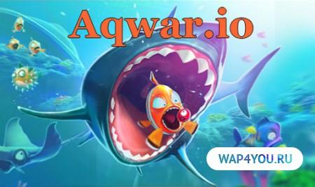 Aqwar.io: игра рыбок онлайн