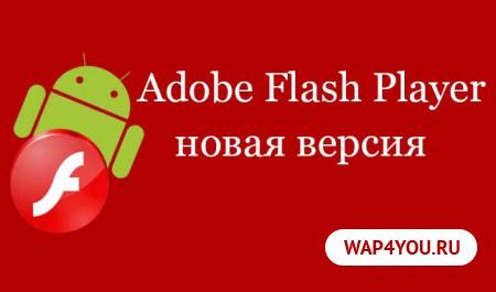 Флеш Плеер / Flash Player