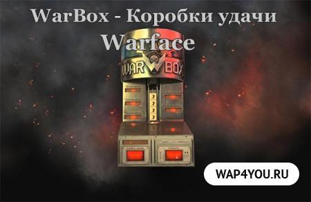 Симулятор коробок WarBox