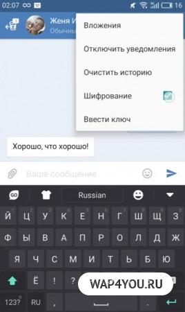 VK Coffee для Андроид