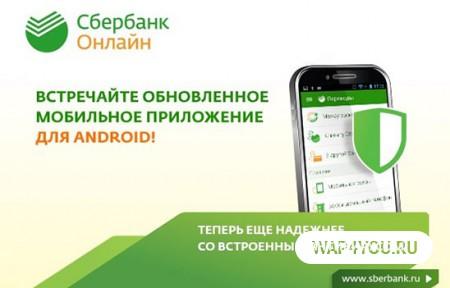 Сбербанк мобильный банкинг