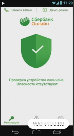 Сбербанк Онлайн для Андроид