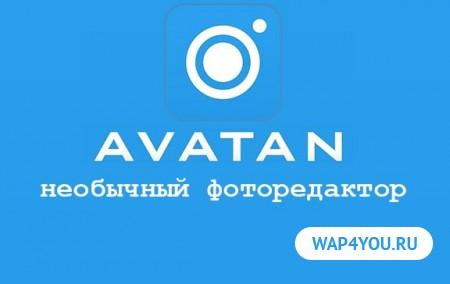 Аватан фоторедактор