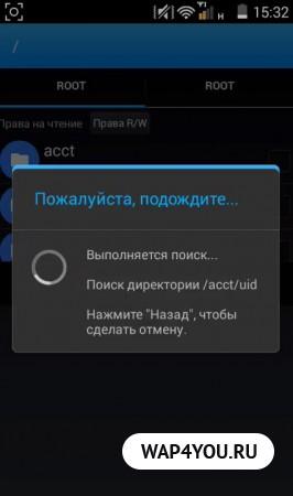 Рут Эксплорер для Андроид бесплатно