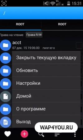 Root Explorer для Андроид