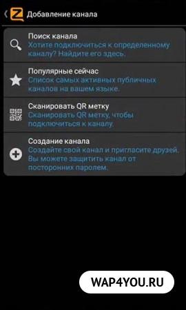 Zello рация для Андроид