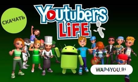 Игра Youtubers Life