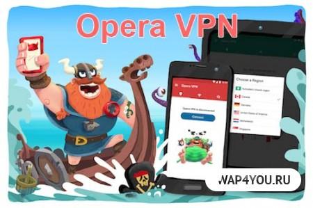 Opera + VPN