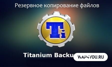 скачать Titanium Backup