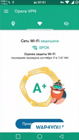 Опера ВПН для Андроид