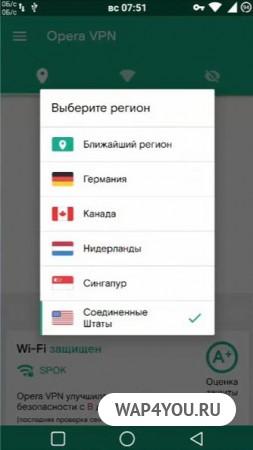 Opera VPN для Андроид