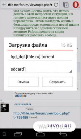 uTorrent Pro для Андроид