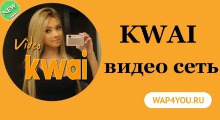 Kwai видео сеть