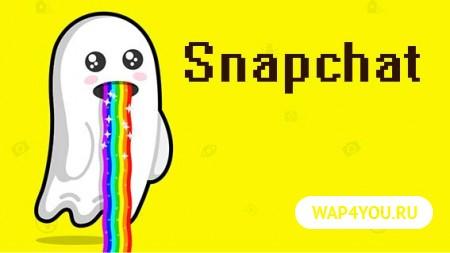 Snapchat скачать бесплатно