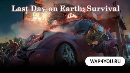 Последний день на Земле