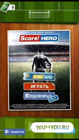 Score Hero для Андроид
