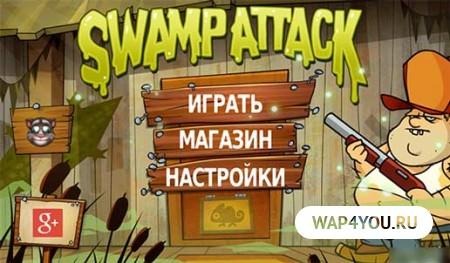 Взломанная игра Свамп Атак