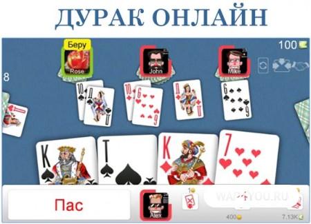 игра Дурак online