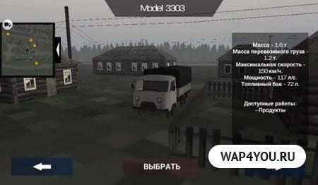 Russian SUV для Андроид
