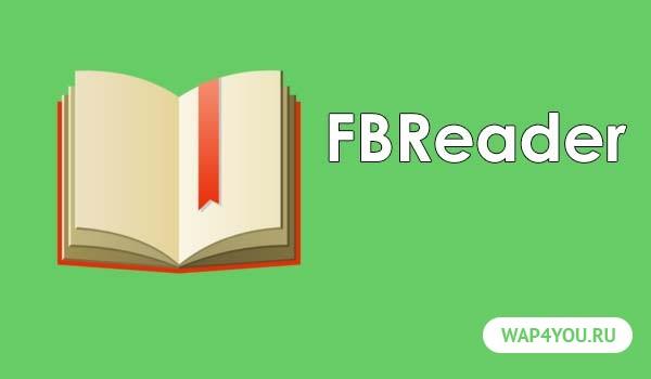 Программа FBReader