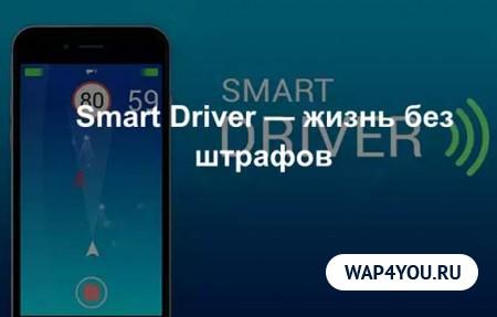 Smart Driver АнтиРадар