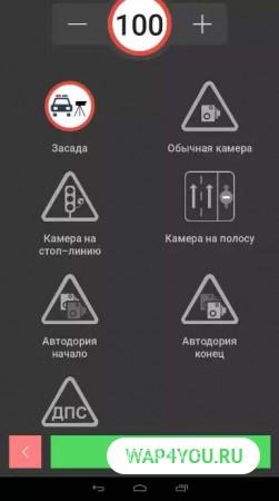 Smart Driver АнтиРадар для Андроид