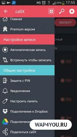 Записать звонок на Андроид