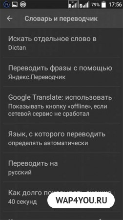 FBReader для Андроид