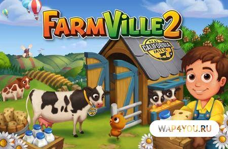 FarmVille 2 Cельское уединение