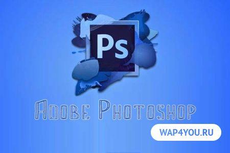 Photoshop на Android