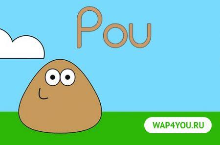 Скачать игру Pou