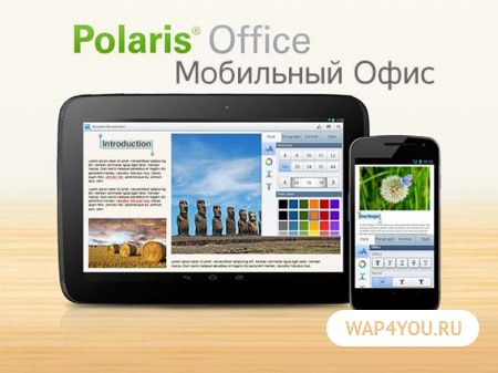 Polaris Office скачать