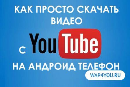 Скачать видео с Ютуба на телефон