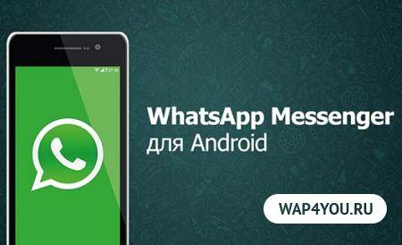 whatsapp на русском