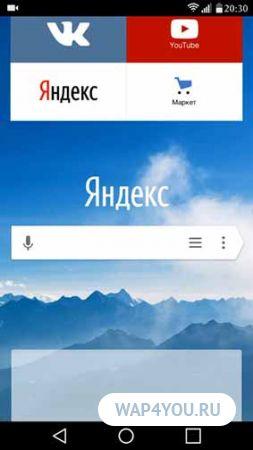 яндекс браузер полная версия