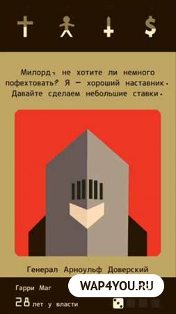 Reigns на русском