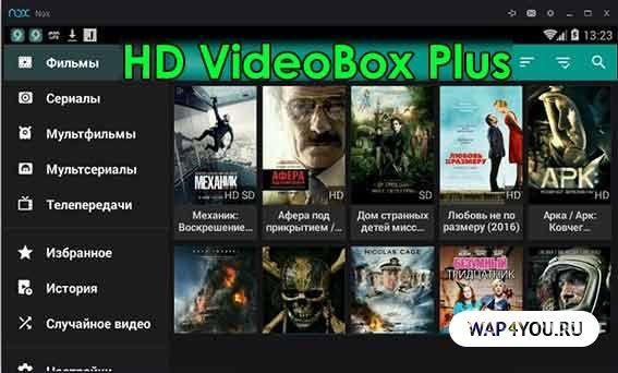 hd videobox plus mod apk