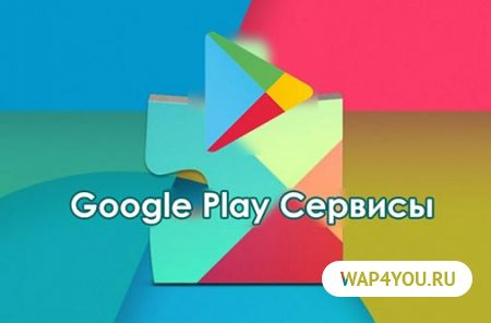 Сервисы Гугл Плей последняя версия