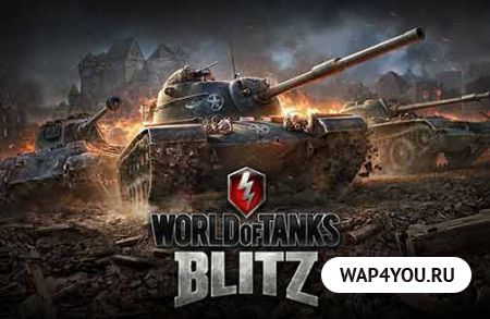 Скачать World of Tanks Blitz на Android